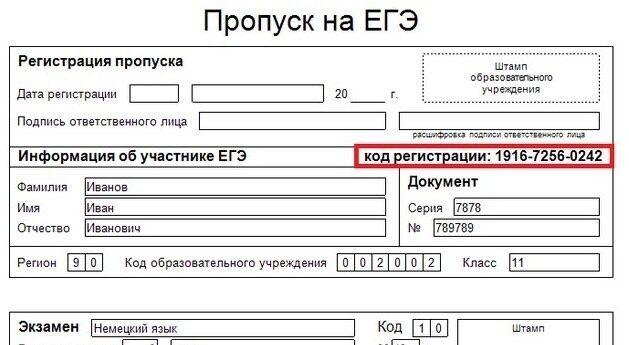 код регистрации ЕГЭ