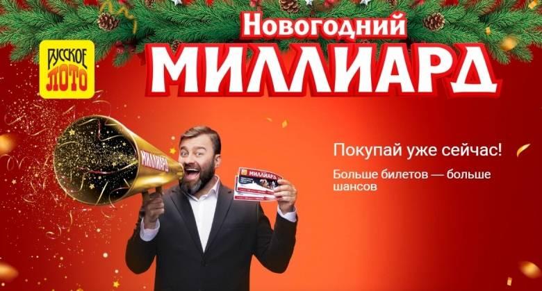Кто выиграл миллиард в Русское лото 1 января 2020?