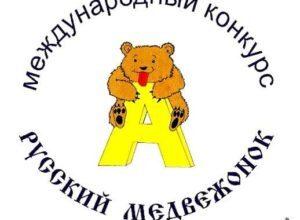 Русский медвежонок 2021 ответы
