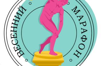 Весенний марафон (Активный гражданин)